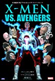 X-MEN VS. アベンジャーズ(プレミア・クラシック)
