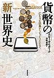 貨幣の「新」世界史 ハンムラビ法典からビットコインまで (早川書房)