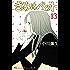 きみはペット(13) (Kissコミックス)