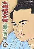 大相撲大全集~昭和の名力士~ 九 [DVD]