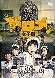 ドロメ【女子篇】 [DVD]