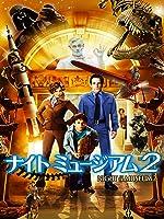 ナイトミュージアム2 (字幕版)