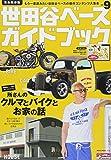 世田谷ベースガイドブックVol.9 (NEKO MOOK)