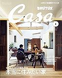 Casa BRUTUS(カーサ ブルータス) 2016年 2月号 [住宅案内2016 本当に住みたい家] [雑誌]