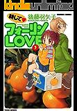 耕してフォーリンLOVE (3) (バンブーコミックス 4コマセレクション)