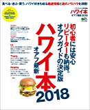 ハワイ本オアフ最新 2018[雑誌] エイムック