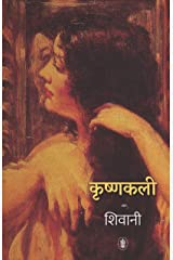 Krishnakali (Hindi Edition) Kindle Edition