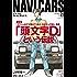 NAVI CARS (ナビカーズ) 22 2016年 03月号 [雑誌]
