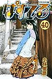 ぱすてる(40) (週刊少年マガジンコミックス)