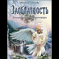 Заоблачность. Легенда о долине Вельдогенериуса (Иллюстрированное издание) (Russian