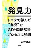 """発見力―トヨタで学んだ""""発見""""をGD3問題解決プロセスに展開"""