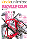 BiCYCLE CLUB (バイシクルクラブ)2017年9月号 No.389[雑誌]