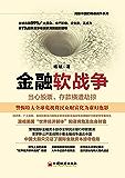金融软战争:当心股票、存款横遭劫掠 (威胁中国的隐蔽战争系列)