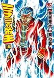 ミナミの帝王 148 (ニチブンコミックス)