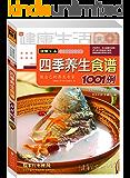 健康生活1001:四季养生食谱1001例