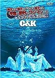地元です。地元じゃなくても、地元です。今度は野外でワンマンです。in 海の中道海浜公園(初回限定盤) [DVD]