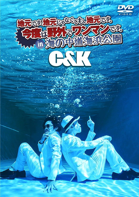 地元です。地元じゃなくても、地元です。今度は野外でワンマンです。in 海の中道海浜公園(初回限定盤) [DVD] B01N8TMR22
