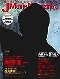 J Movie Magazine(ジェイムービーマガジン) Vol.03 (パーフェクト・メモワール)