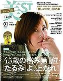 美ST BAG in SIZE 2019年 01 月号 [雑誌]: 美ST(ビスト) 増刊