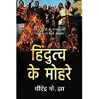 Hindutva Ke Mohre: Parde Ke Peechhce Se Bhajpa Ki Madad Karne Wale Sangathan