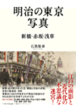 明治の東京写真 新橋・赤坂・浅草 (角川学芸出版単行本)