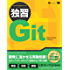 独習Git