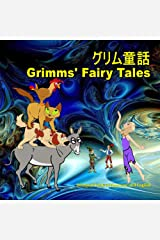 グリム童話。Grimms' Fairy Tales. Bilingual book in Japanese and English: Dual Language Picture Book for Kids (Japanese - English Edition) (Bilingual English - Japanese Books for Kids 2) Kindle Edition