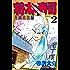 将太の寿司 全国大会編(2) (週刊少年マガジンコミックス)