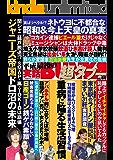 実話BUNKA超タブー vol.44 [雑誌]