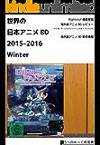 世界の日本アニメBD 2015-2016 Winter