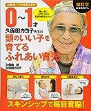 脳科学おばあちゃん 久保田カヨ子先生の0~1才頭のいい子を育てるふれあい育児 (主婦の友生活シリーズ)