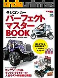 ラジコンカー パーフェクト マスターBOOK[雑誌] エイムック