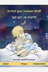 Schlaf gut, kleiner Wolf – חלומות פז, זאב קטן (Deutsch – Hebräisch, Ivrit): Zweisprachiges Kinderbuch (Sefa Bilinguale Bilderbücher) (German Edition) Kindle Edition