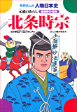 学研まんが人物日本史 北条時宗 元冦のあらし