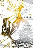 君死ニタマフ事ナカレ 6巻 (デジタル版ビッグガンガンコミックス)