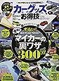 【お得技シリーズ092】カーグッズお得技ベストセレクション (晋遊舎ムック)