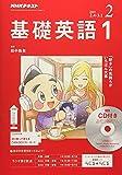 NHKラジオ基礎英語(1)CD付き 2019年 02 月号 [雑誌]