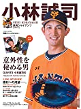 小林誠司―読売ジャイアンツ (スポーツアルバム No. 59)