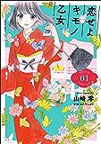 恋せよキモノ乙女 1巻 (バンチコミックス)