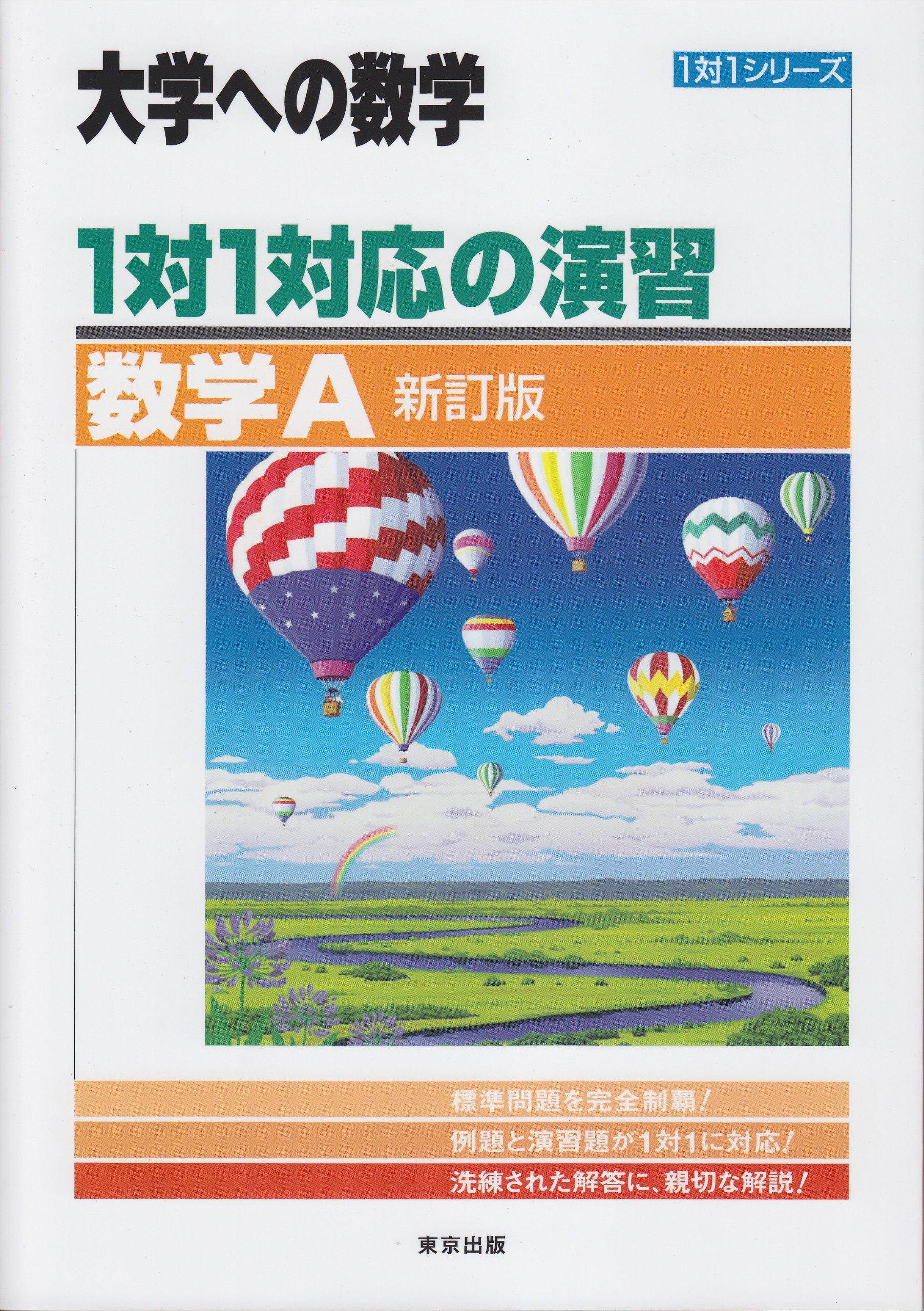 1対1対応の演習/数学A 新訂版 (大学への数学 1対1シリーズ) | 東京出版 ...