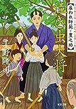 泣き虫大将-雇われ師範・豊之助(5) (双葉文庫)