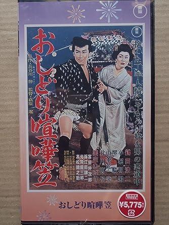 Amazon.co.jp: おしどり喧嘩笠 ...