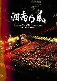 SummerHolic 2017 -STAR LIGHT- at 横浜 赤レンガ 野外ステージ(初回限定盤)[DVD]