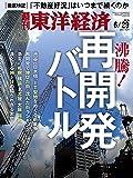週刊東洋経済 2019年6/29号 [雑誌](沸騰! 再開発バトル)