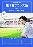 NHKテレビテレビ旅するフランス語 2019年 11 月号 [雑誌]