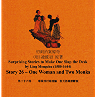 Surprising Stories – Story 26 – One Woman and Two Monks (English Edition)