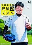 工藤公康の野球のススメ【DVD付】