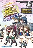 艦隊これくしょん -艦これ- 4コマコミック 吹雪、がんばります!(6)<艦隊これくしょん -艦これ- 4コマコミック 吹雪、がんばります!> (ファミ通クリアコミックス)