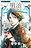 明治メランコリア(7) (BE・LOVEコミックス)