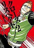 クローズリスペクト2 (少年チャンピオン・コミックス・エクストラ)